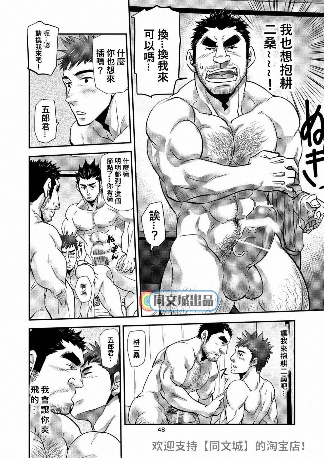 Imogorou no Shotaiken Sono Otoko Doutei ni Tsuki! 46
