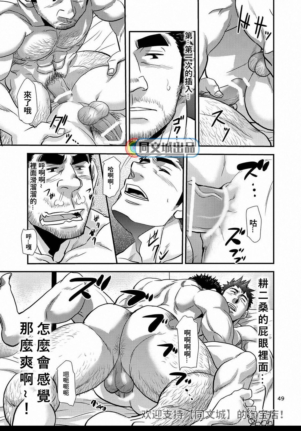 Imogorou no Shotaiken Sono Otoko Doutei ni Tsuki! 47