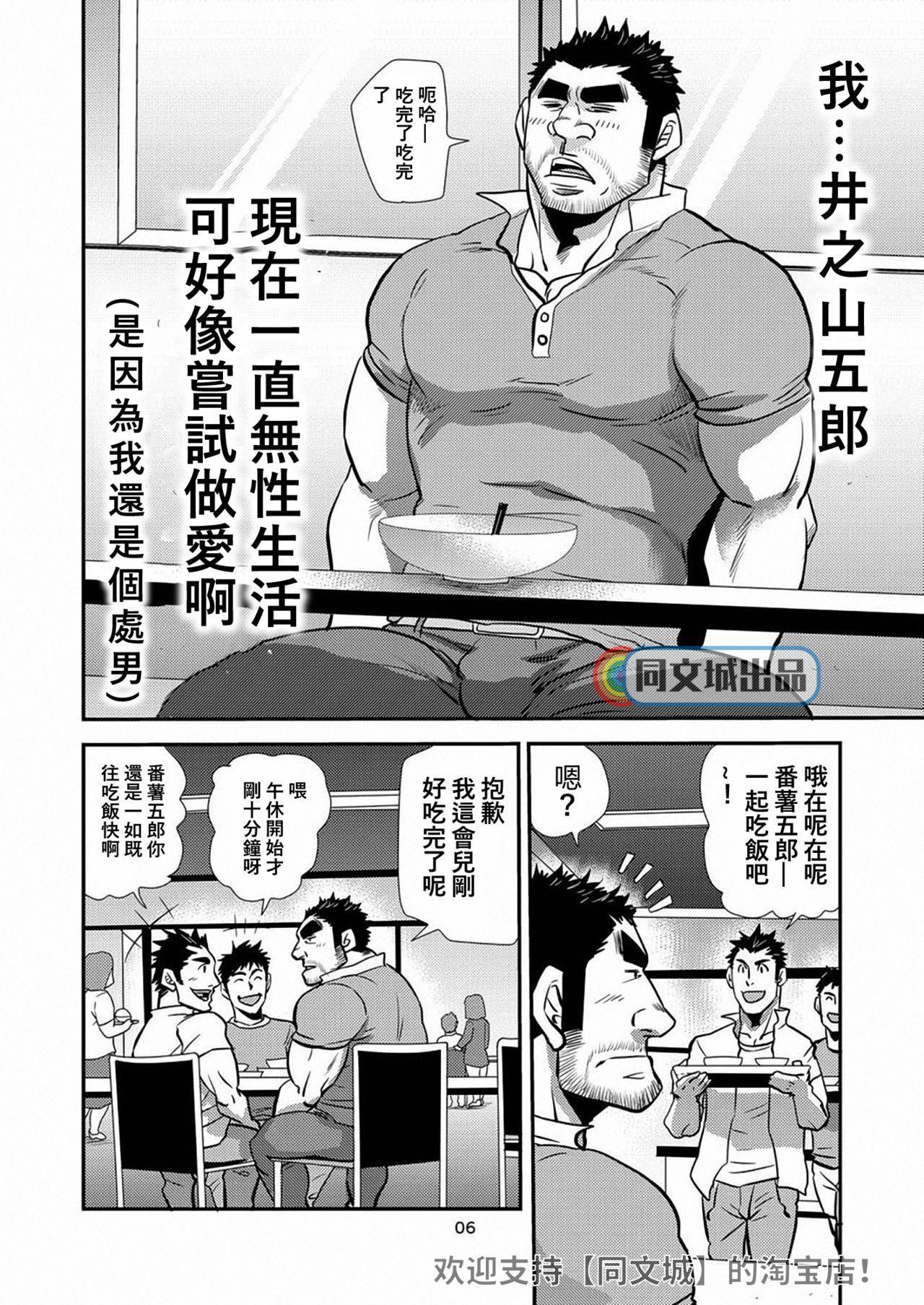 Imogorou no Shotaiken Sono Otoko Doutei ni Tsuki! 4