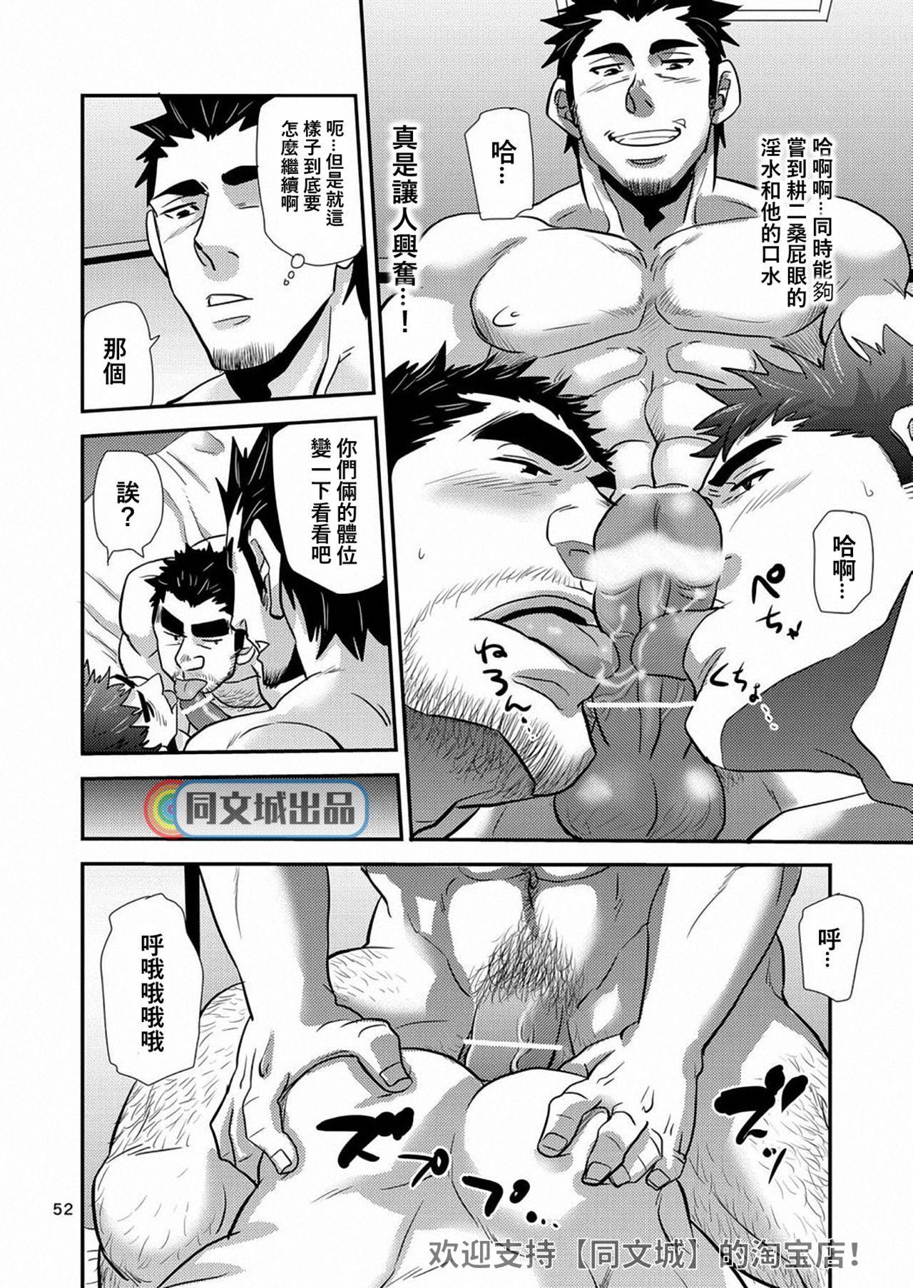 Imogorou no Shotaiken Sono Otoko Doutei ni Tsuki! 50