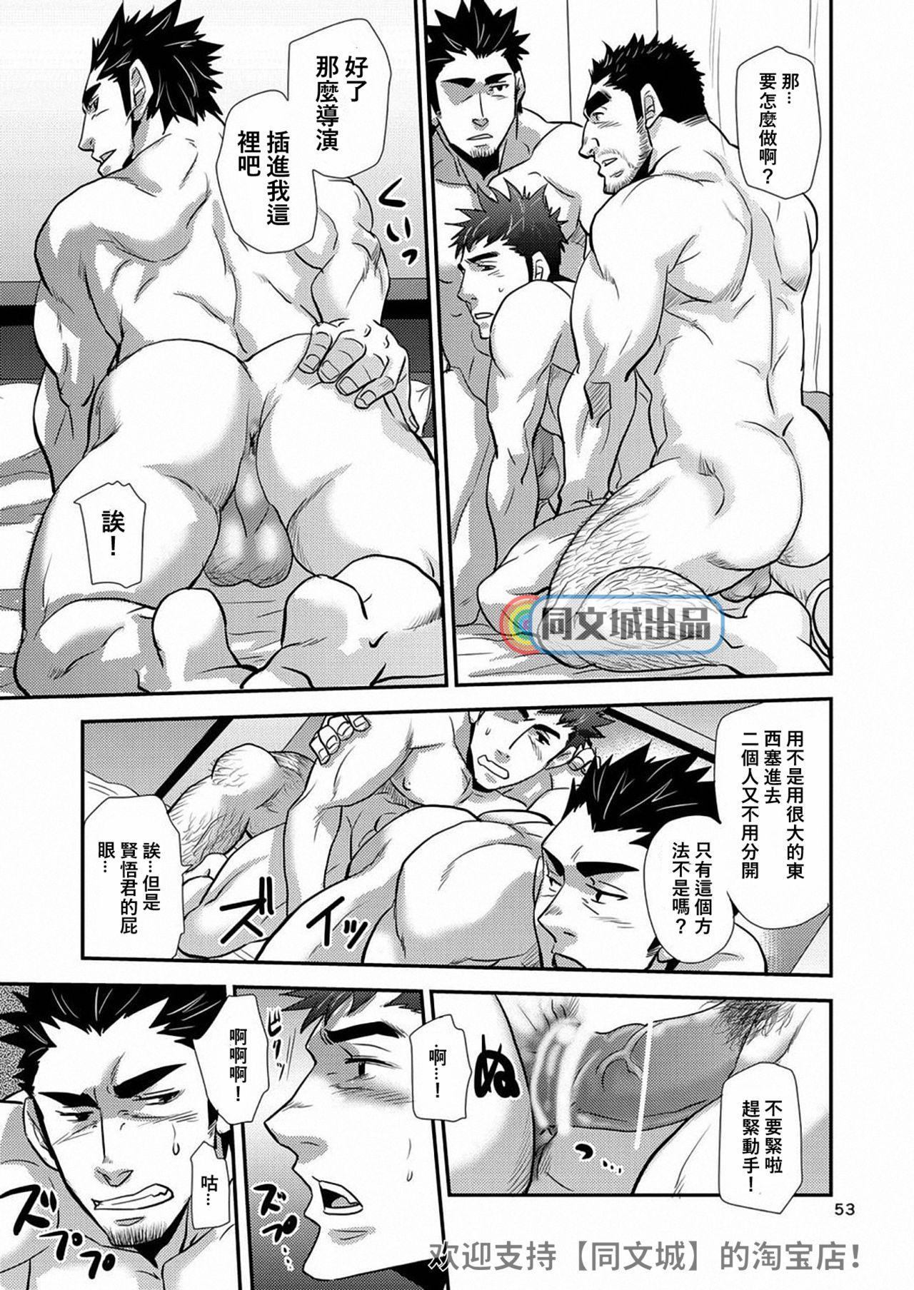 Imogorou no Shotaiken Sono Otoko Doutei ni Tsuki! 51