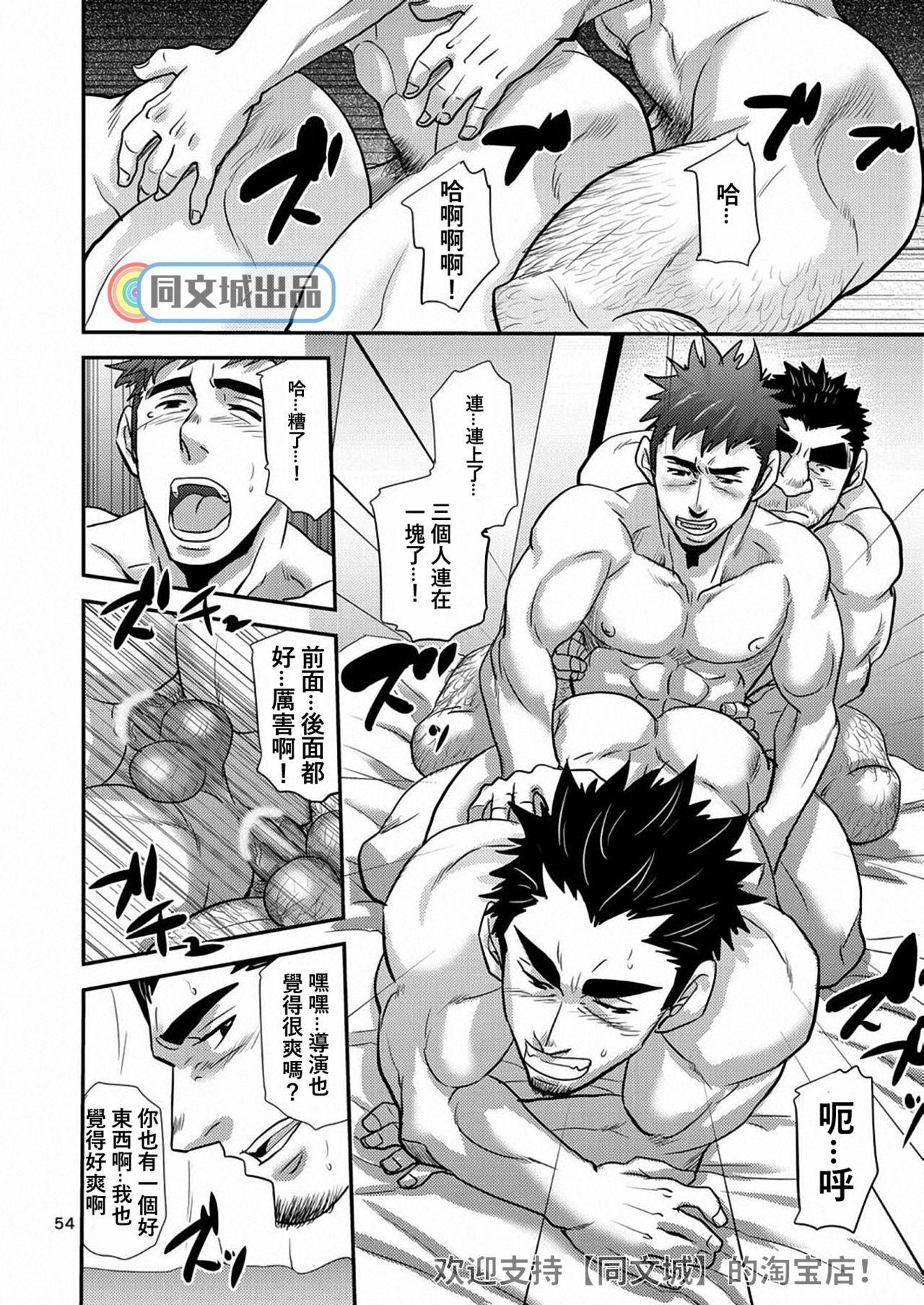 Imogorou no Shotaiken Sono Otoko Doutei ni Tsuki! 52