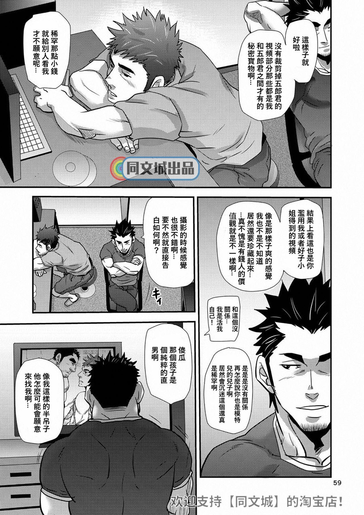 Imogorou no Shotaiken Sono Otoko Doutei ni Tsuki! 57