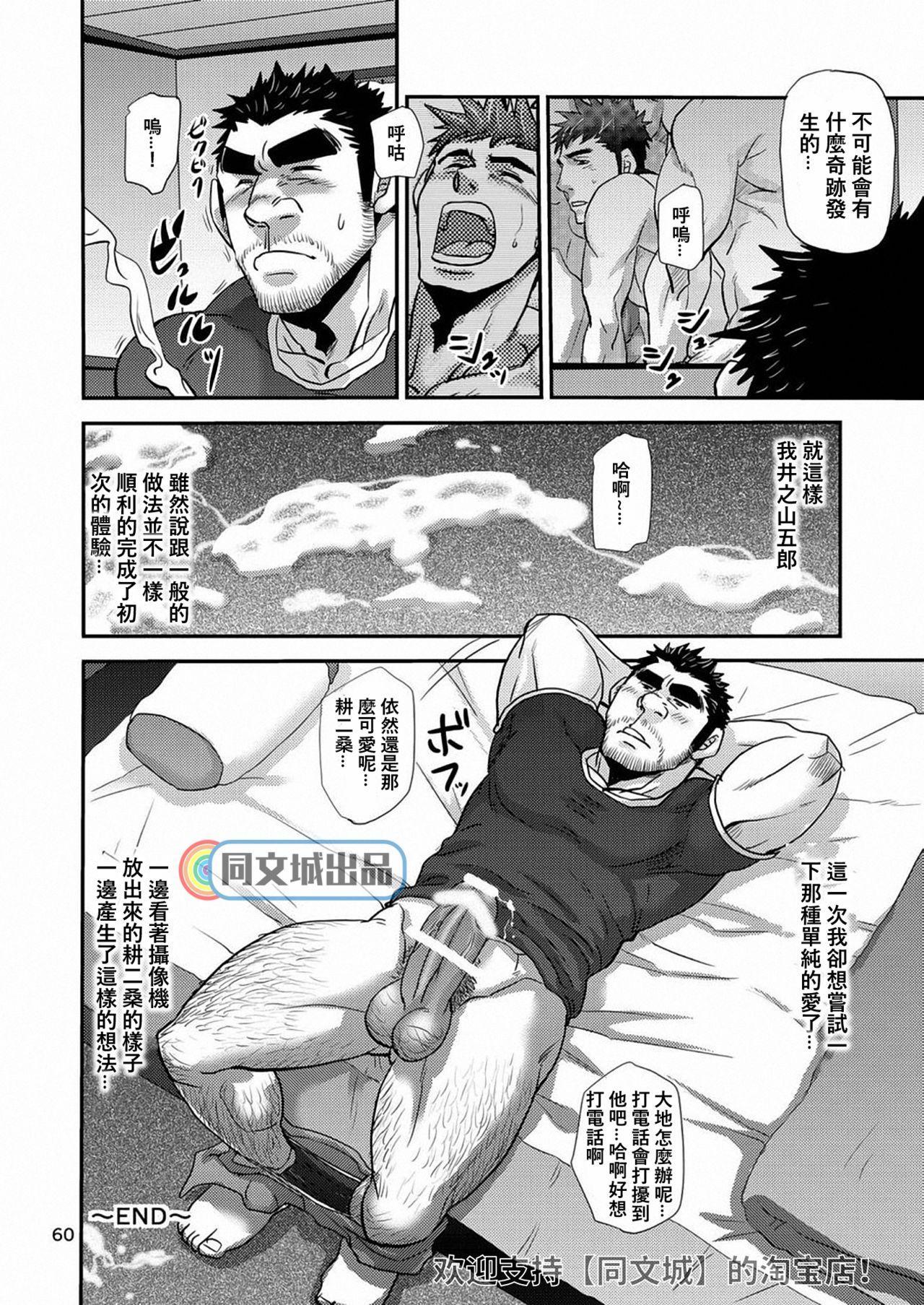 Imogorou no Shotaiken Sono Otoko Doutei ni Tsuki! 58