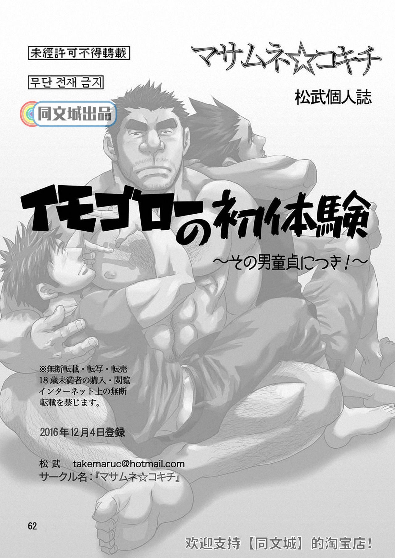 Imogorou no Shotaiken Sono Otoko Doutei ni Tsuki! 60