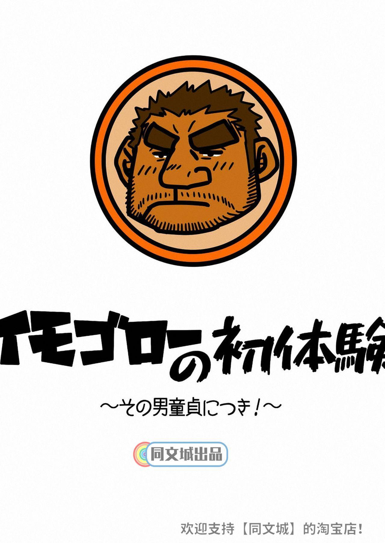 Imogorou no Shotaiken Sono Otoko Doutei ni Tsuki! 61