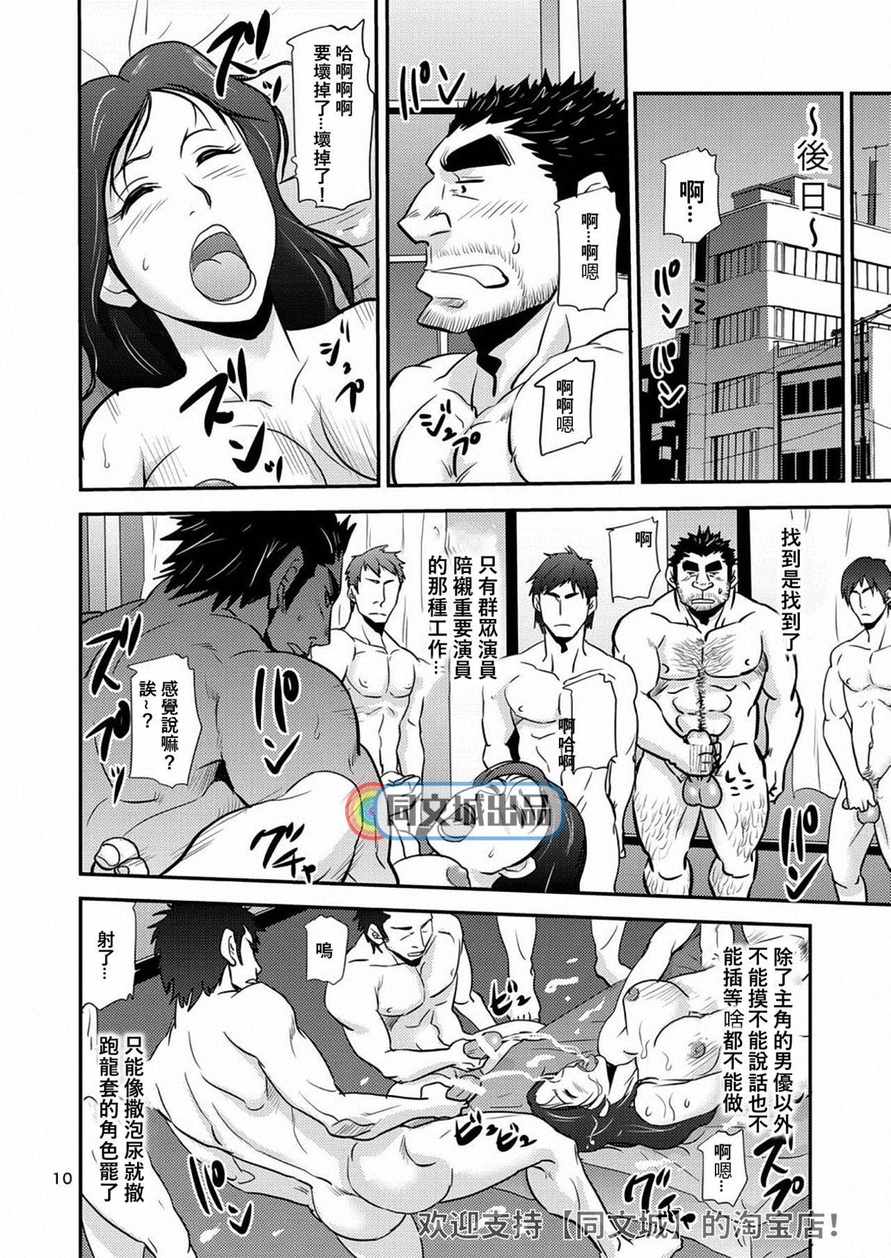 Imogorou no Shotaiken Sono Otoko Doutei ni Tsuki! 8