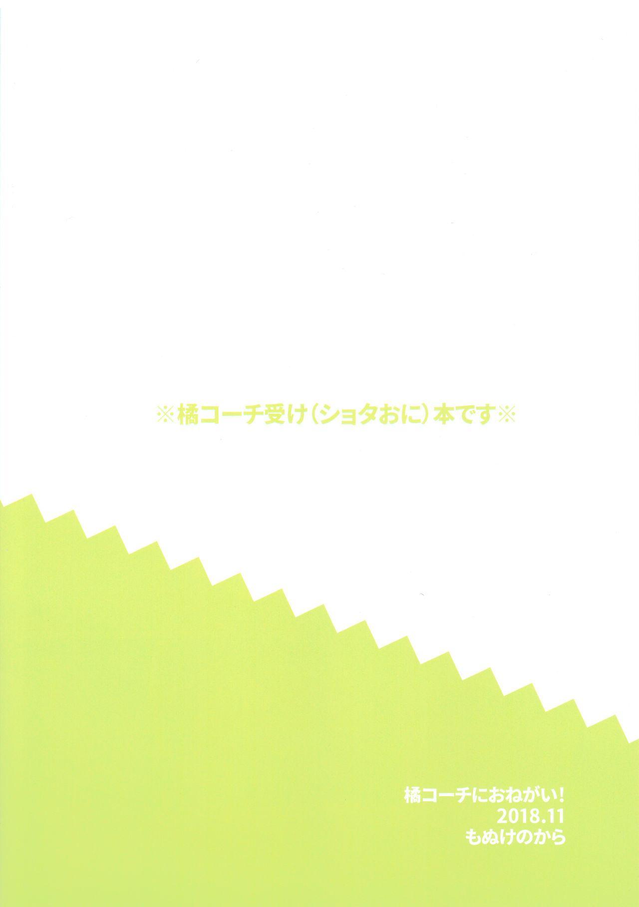 Makoto Coach ni Onegai! | Please, Coach Makoto! 25