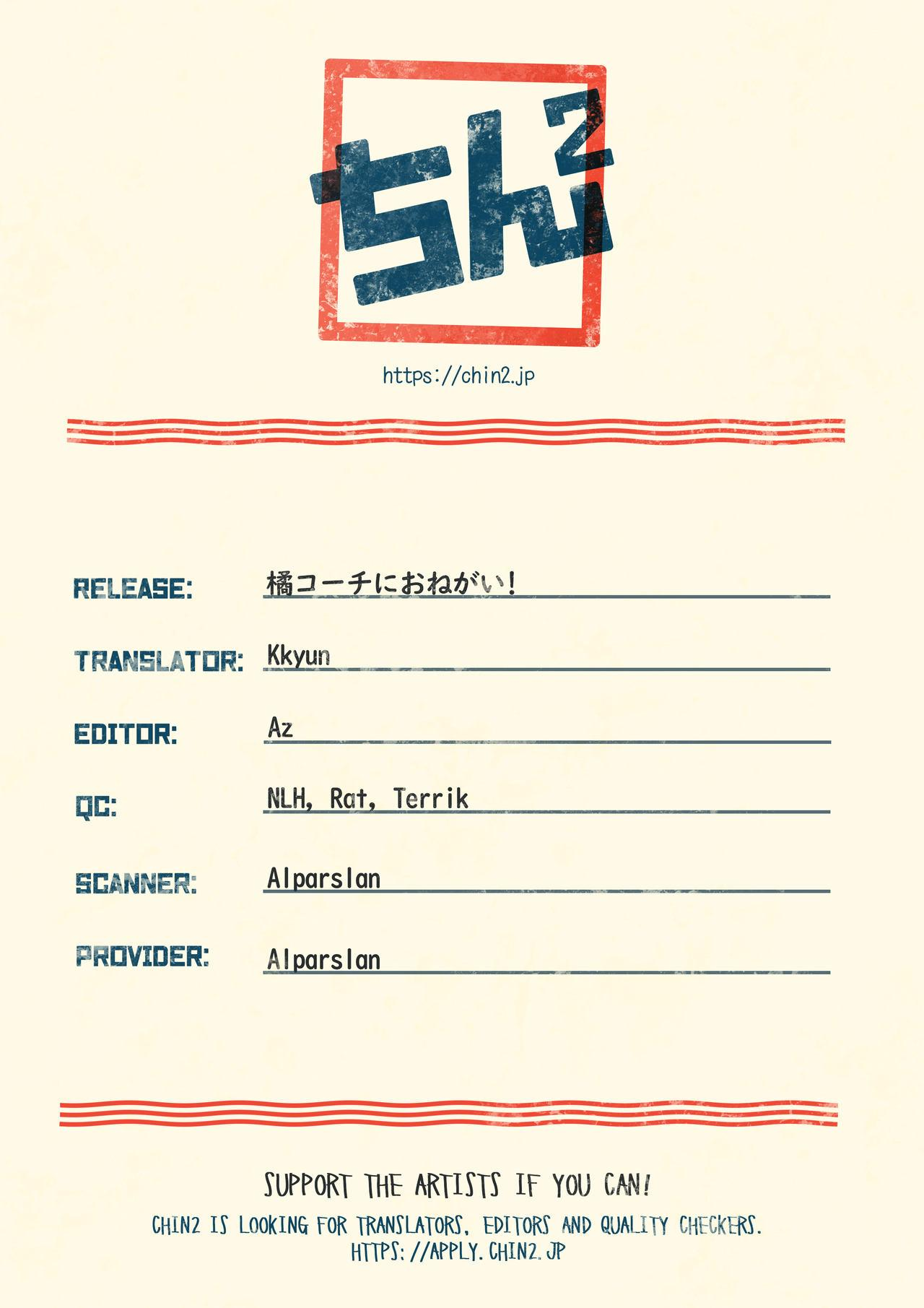 Makoto Coach ni Onegai! | Please, Coach Makoto! 26