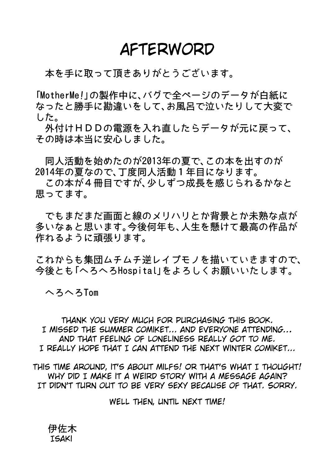 Sunao ni Naare 28