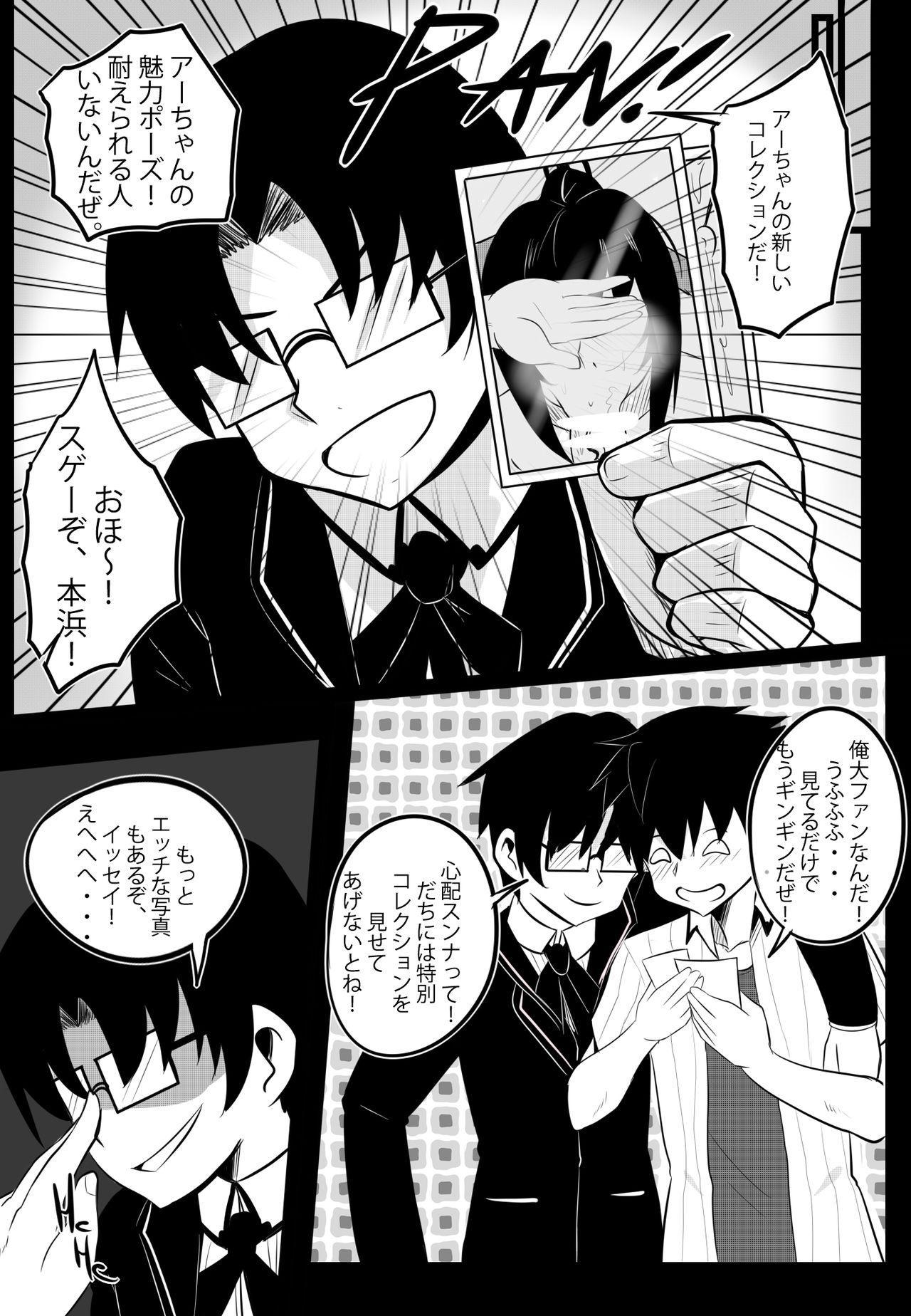 B-trayal 22-3 Akeno (Censored) JP 7