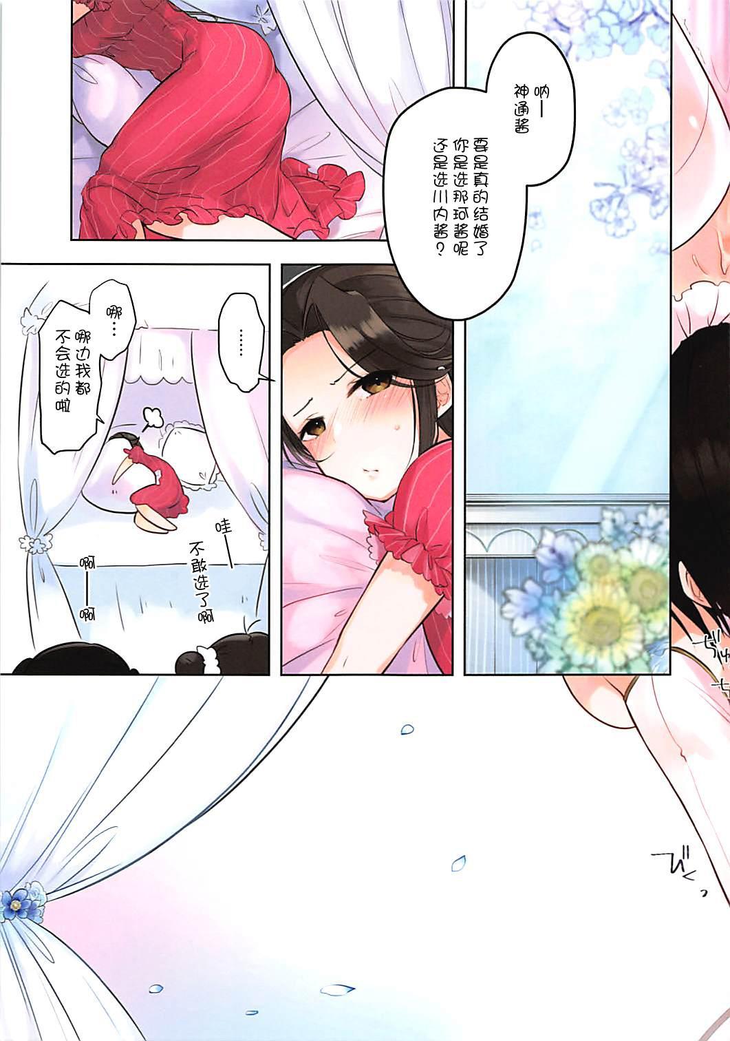 Ame no Kaori o Junpaku ni Somete 13
