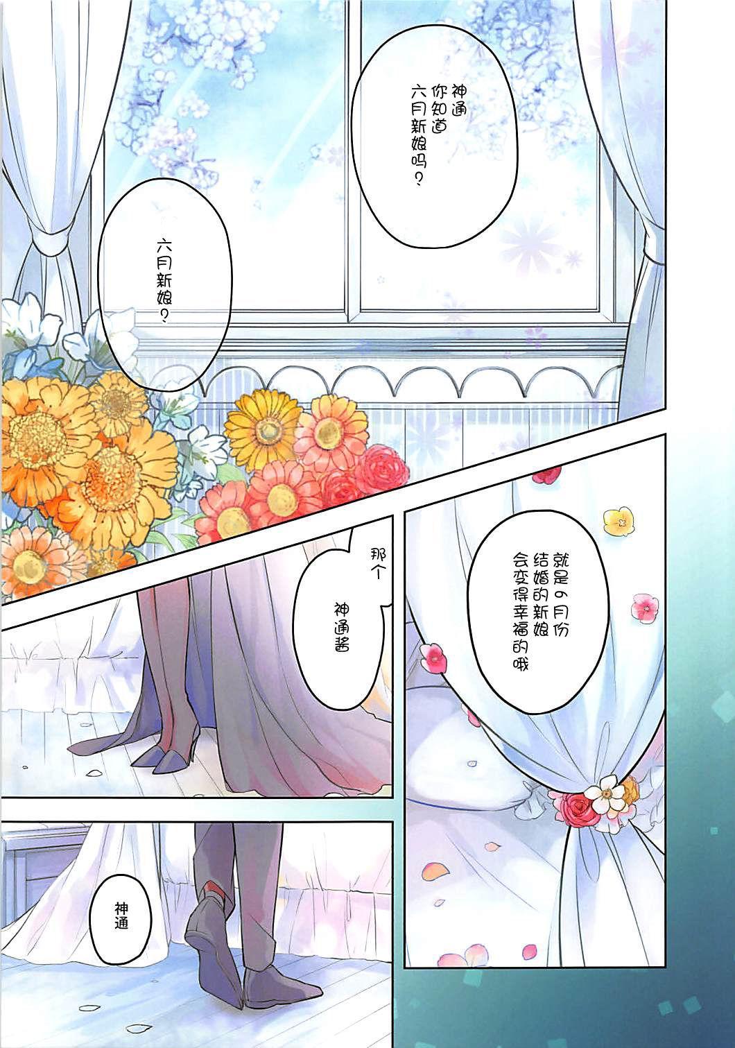 Ame no Kaori o Junpaku ni Somete 3