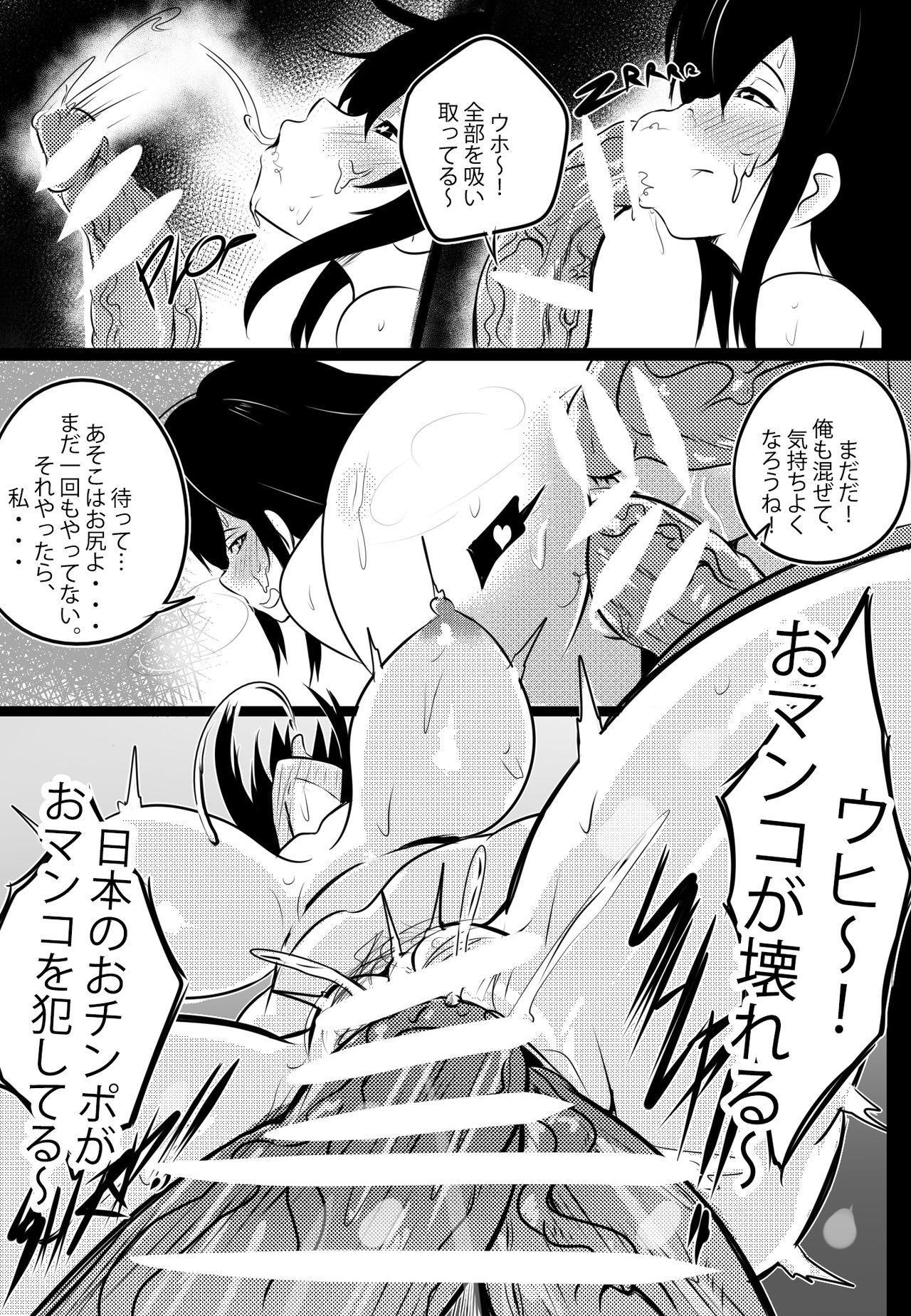 B-Trayal 22 Akeno (Censored)JP 13