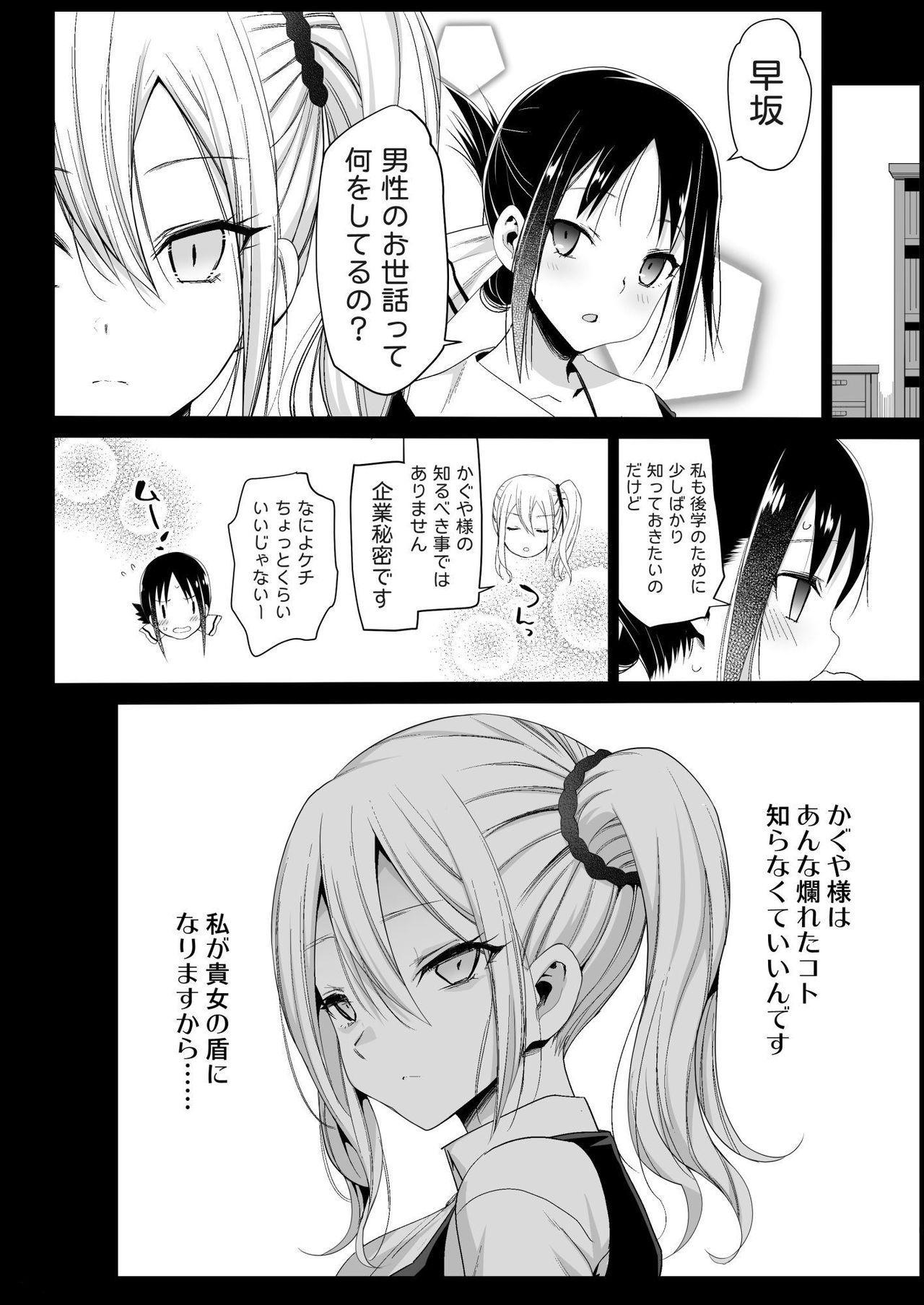 Hayasaka Ai wa H na maid 24