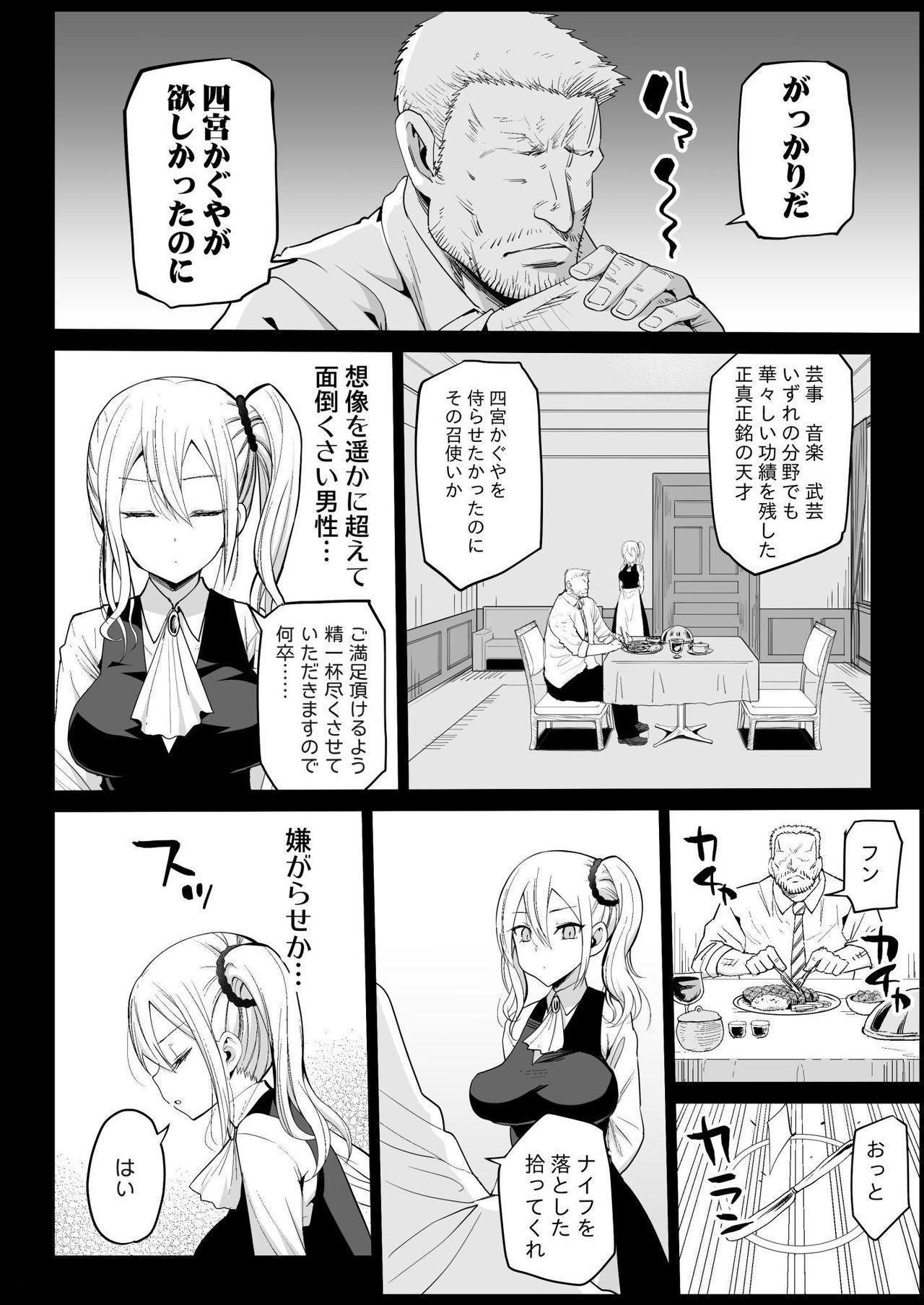Hayasaka Ai wa H na maid 7