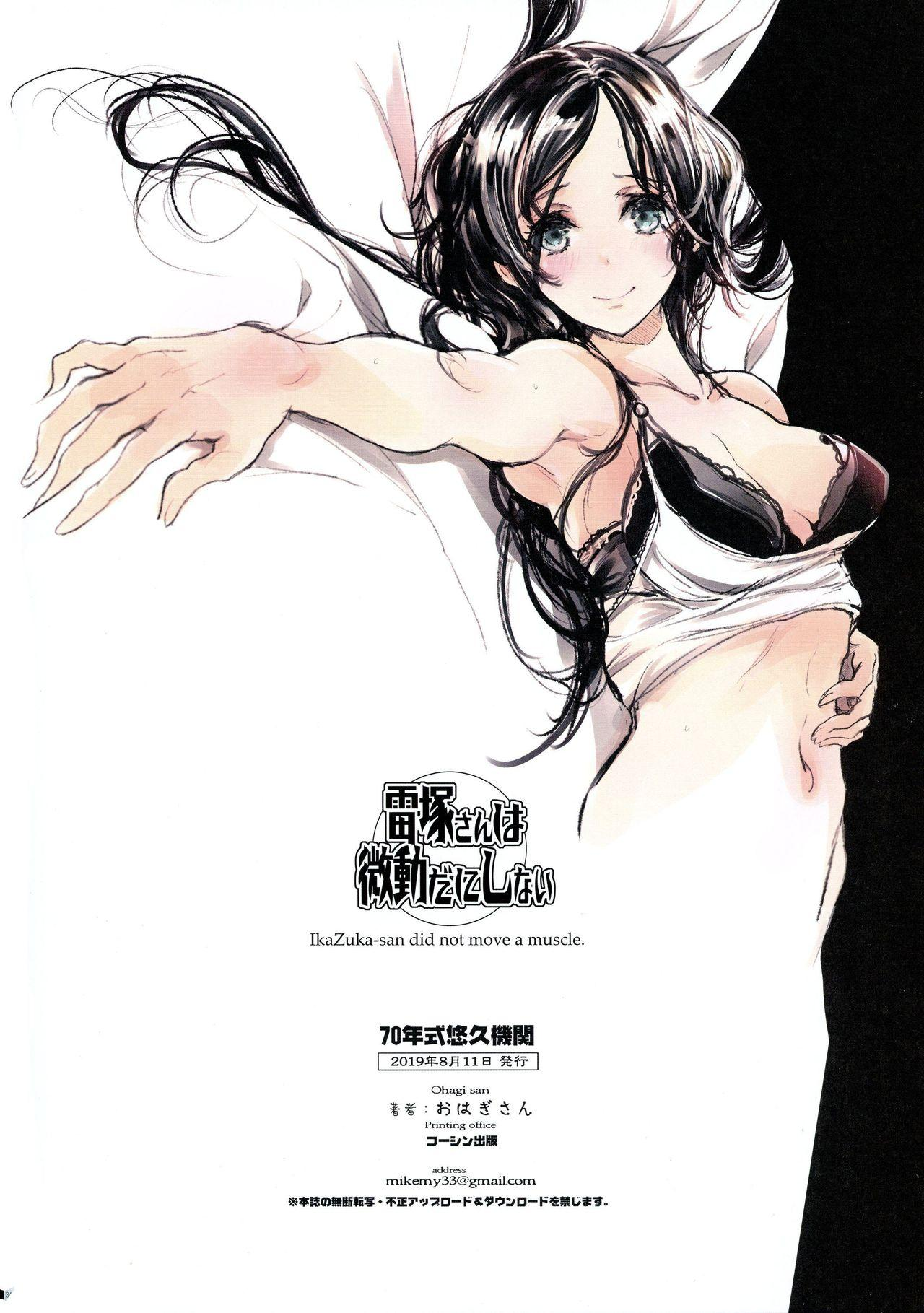 IkaZuka-san did not move a muscle 33