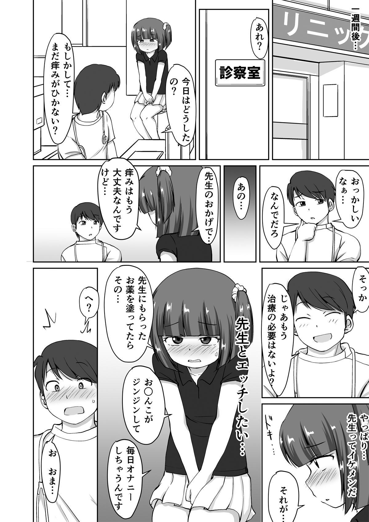 Menbou to Oisha-san Sonogo 11