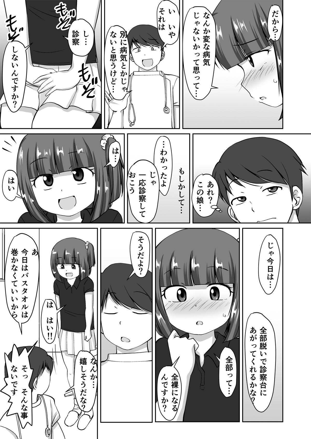 Menbou to Oisha-san Sonogo 12