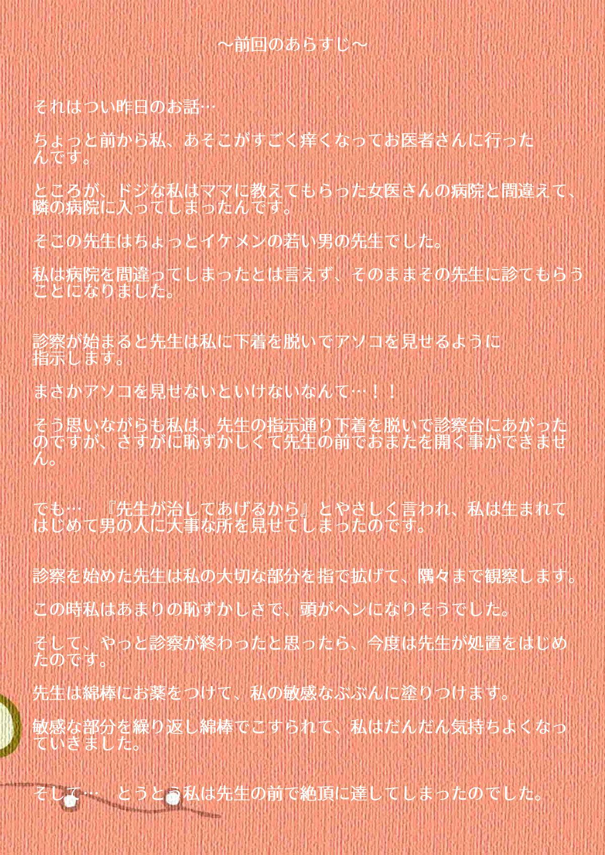 Menbou to Oisha-san Sonogo 2