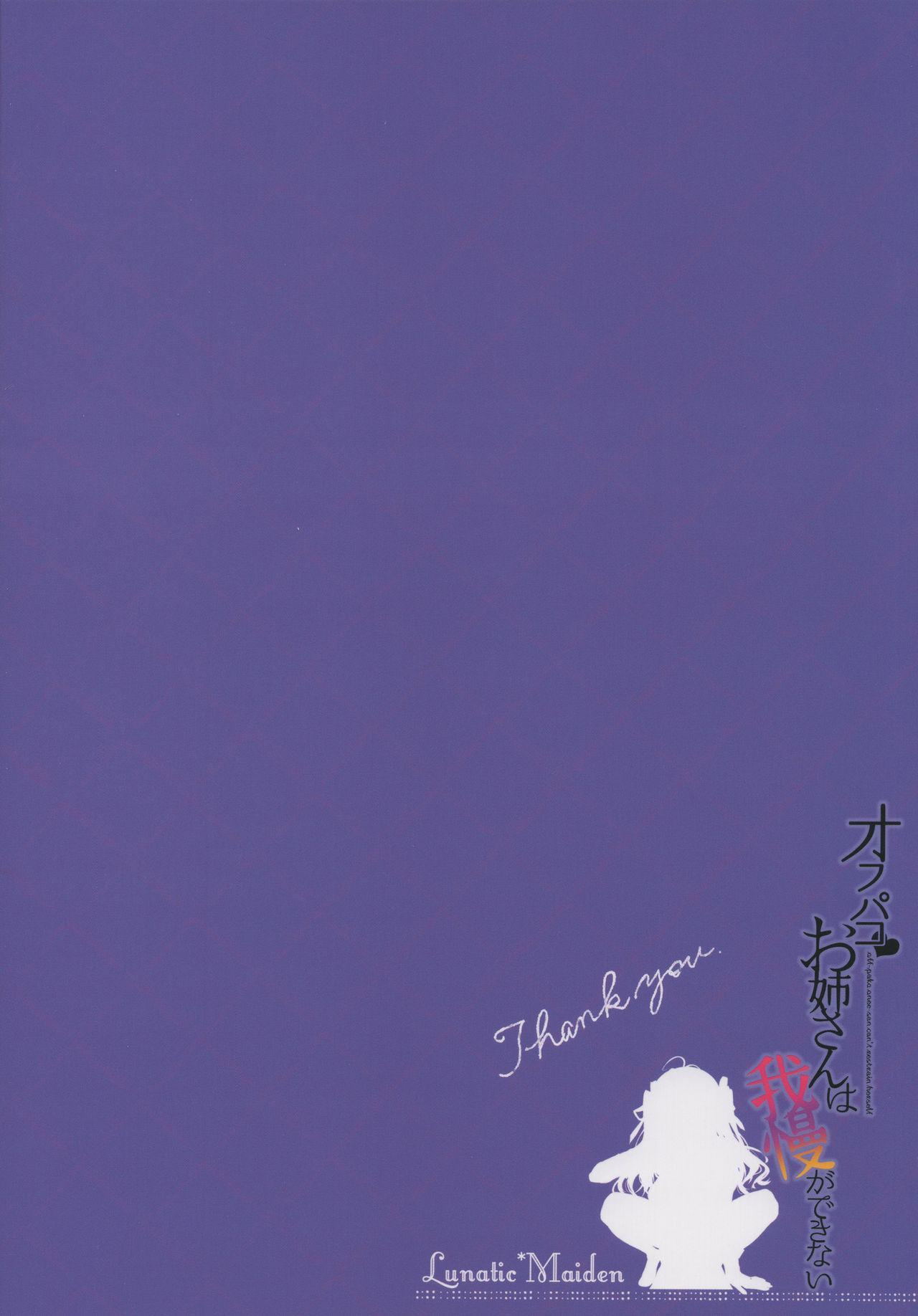 (C96) [Lunatic*Maiden (Poruno Ibuki)] Off-Pako Onee-san wa Gaman ga Dekinai    The Girl I Met Online Can't Restrain Herself [English] [RedLantern] 26