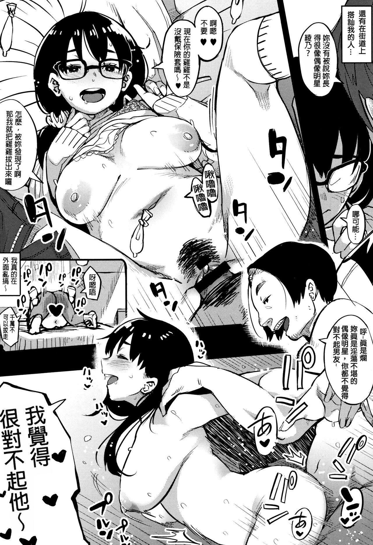 Girigiri Idol Ch. 3 14