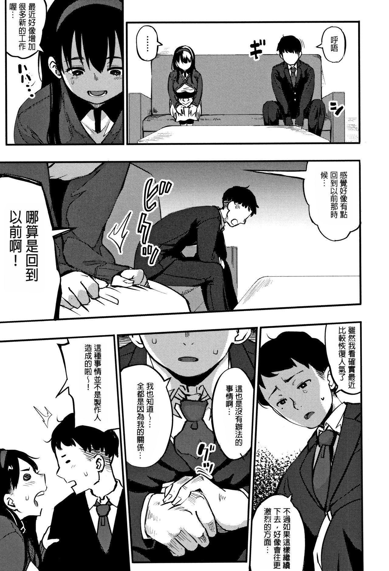 Girigiri Idol Ch. 3 2