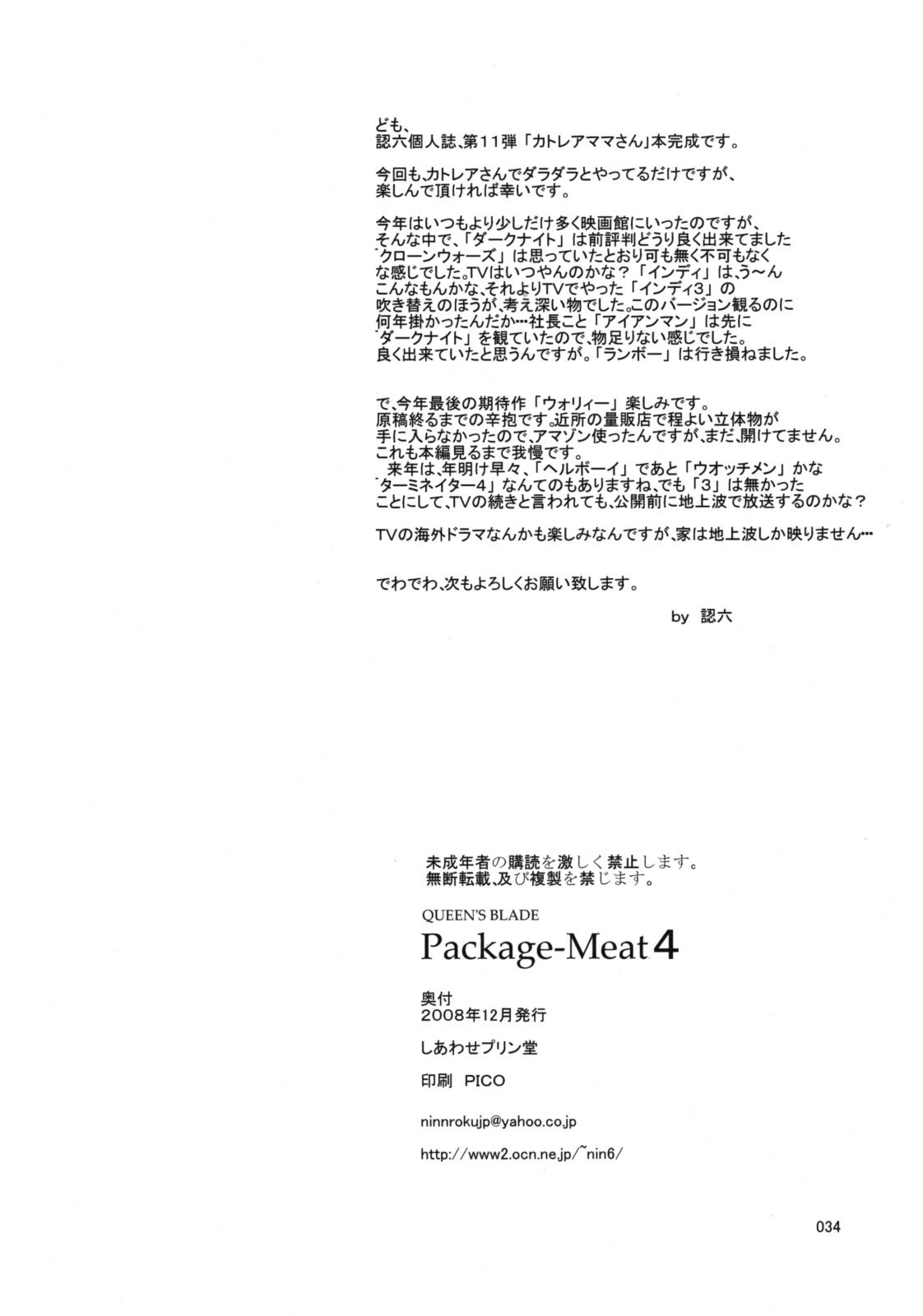 Package-Meat 4 32