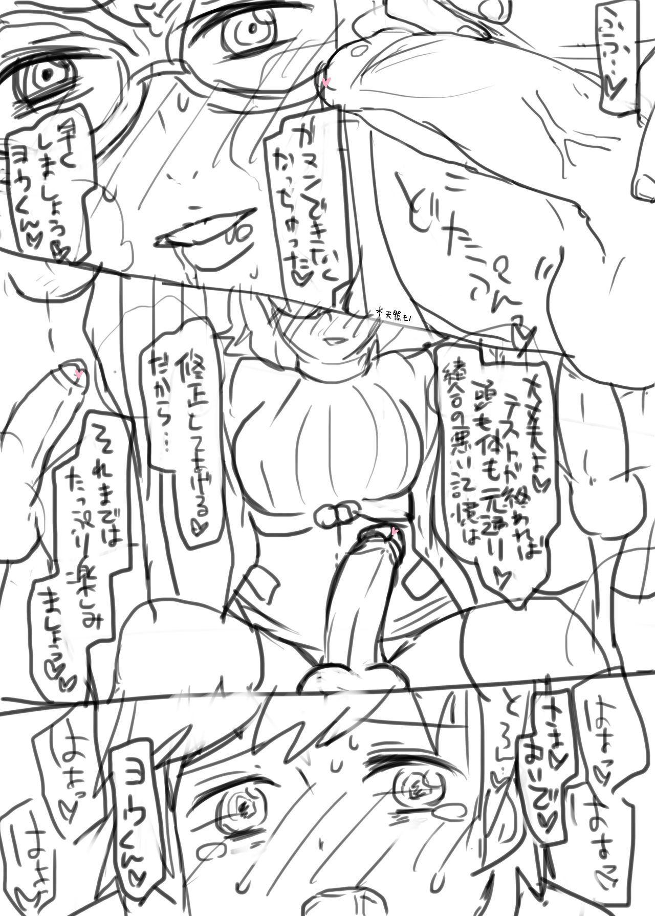 * Yattsuke Manga Tsuki 11
