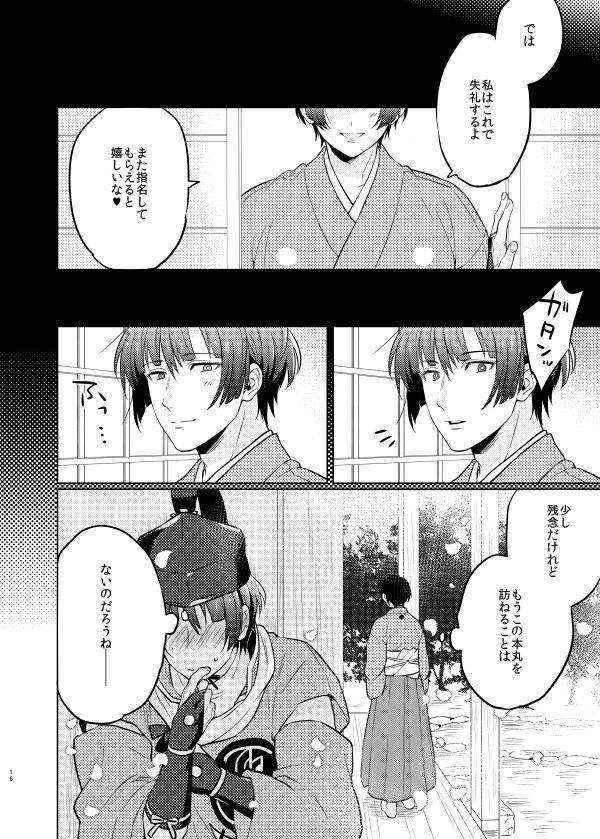 Goshimei desu, Ishikirimaru-san. 14