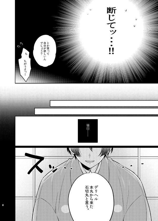 Goshimei desu, Ishikirimaru-san. 4
