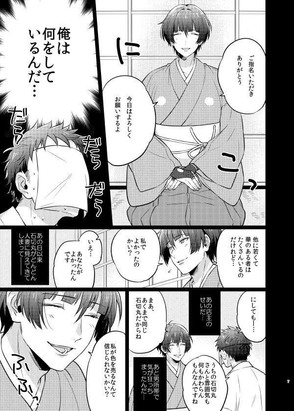 Goshimei desu, Ishikirimaru-san. 5