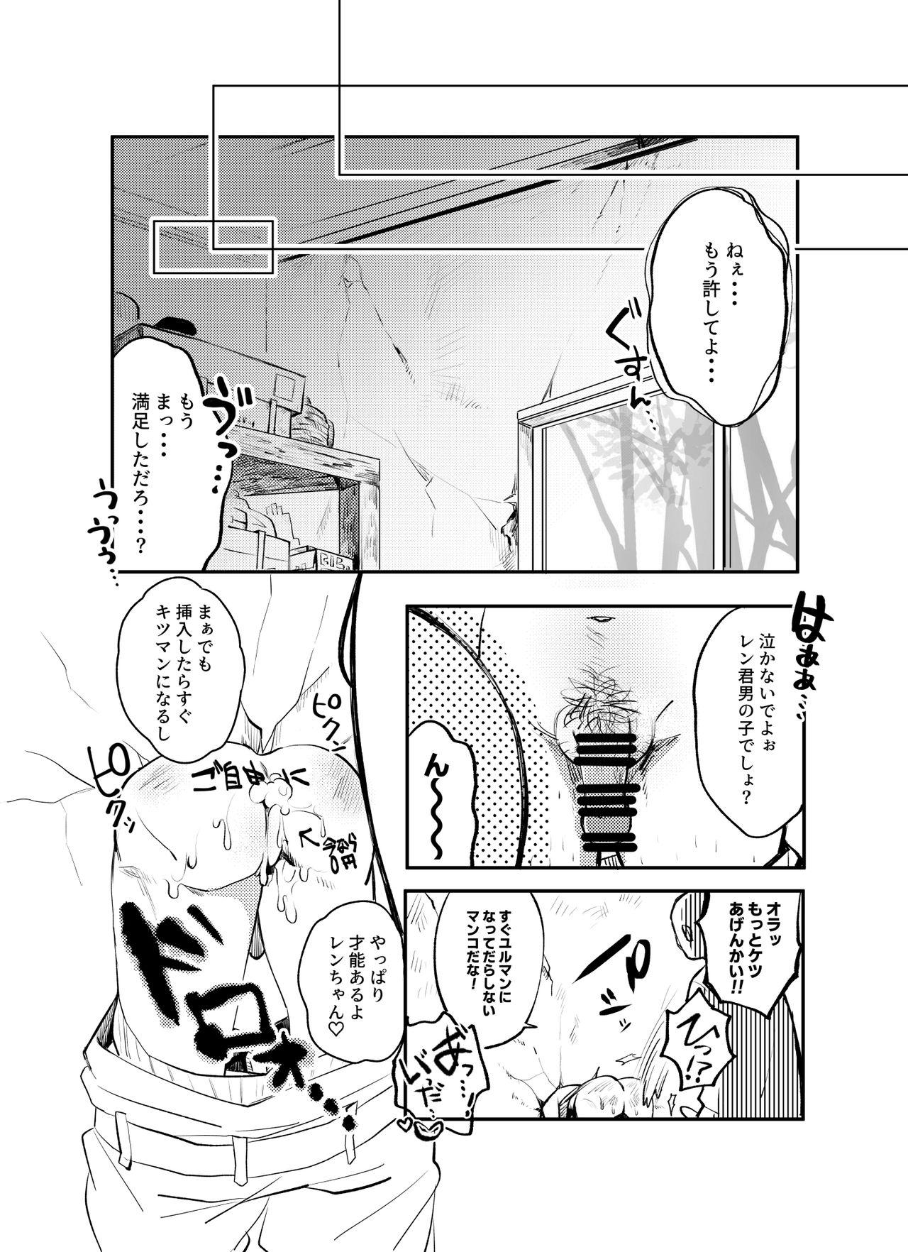 Kabeshiri Ren-chan!! 14