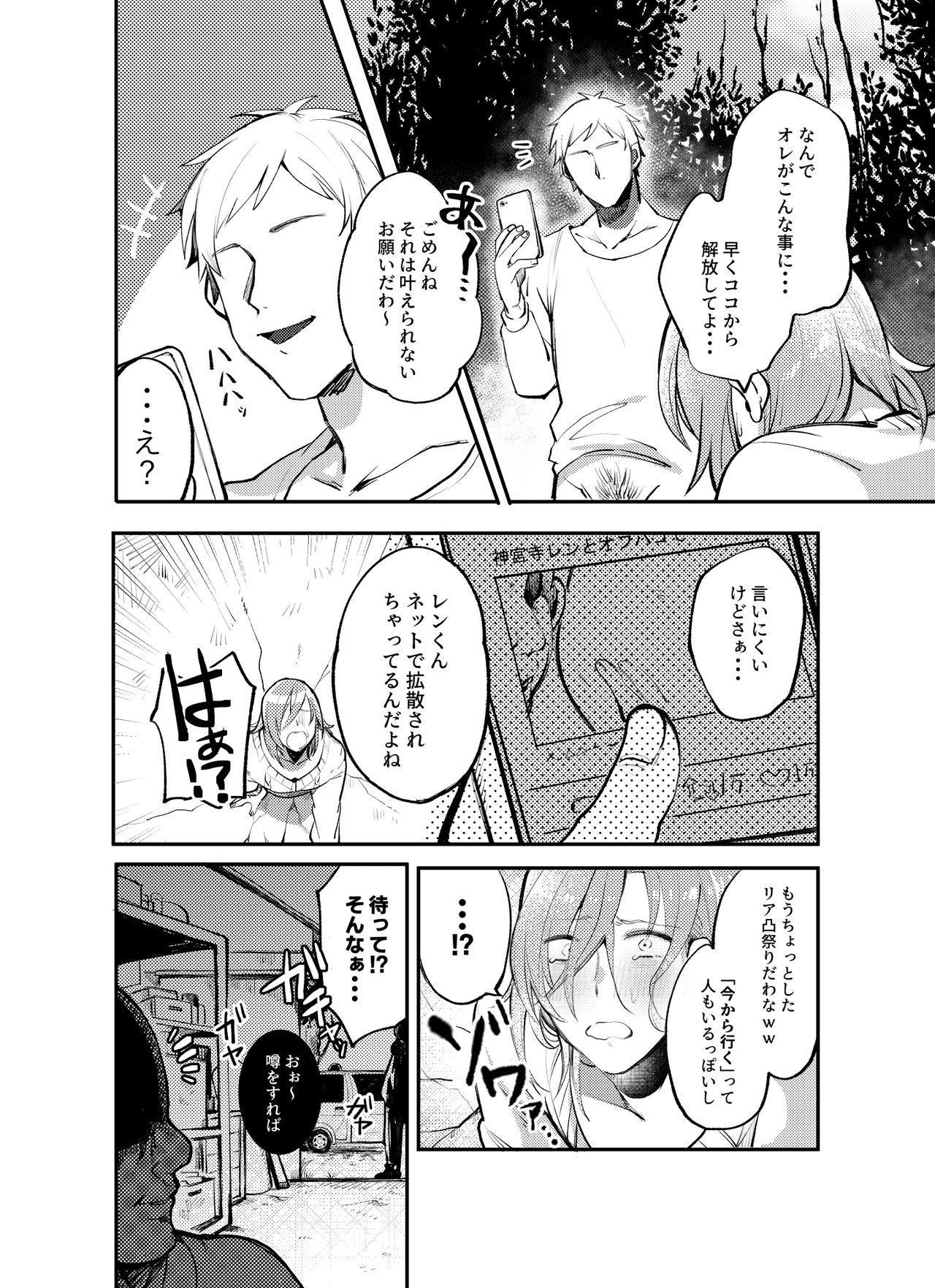 Kabeshiri Ren-chan!! 15