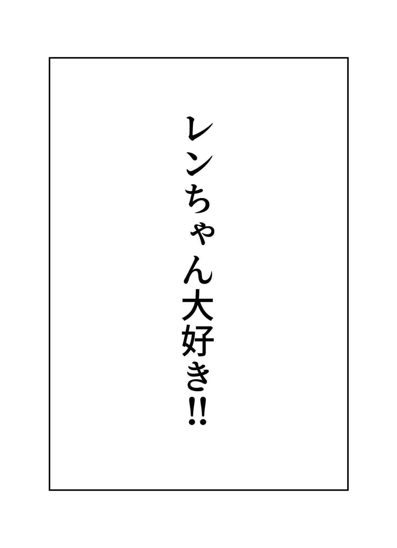 Kabeshiri Ren-chan!! 17