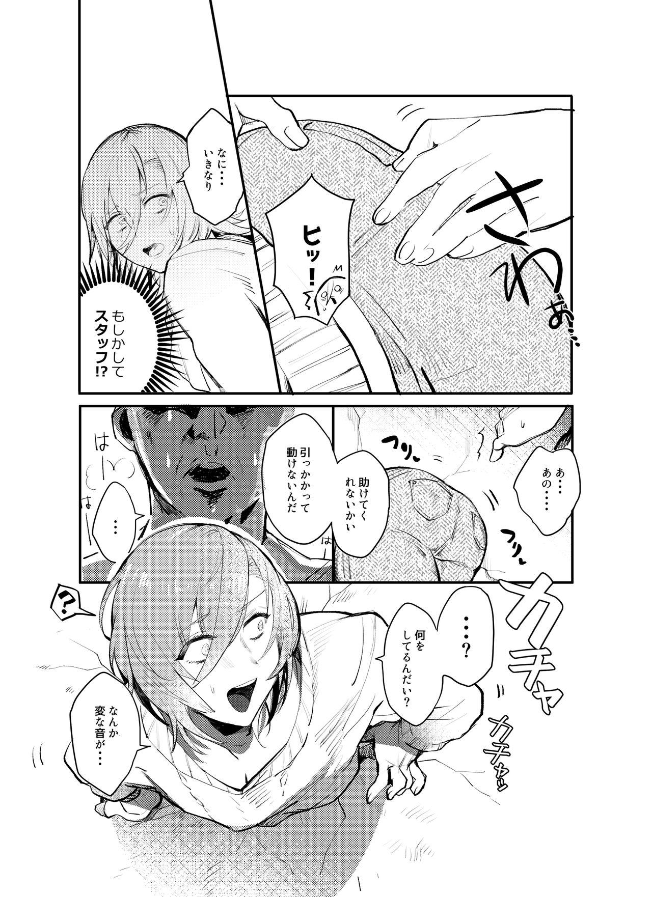 Kabeshiri Ren-chan!! 2