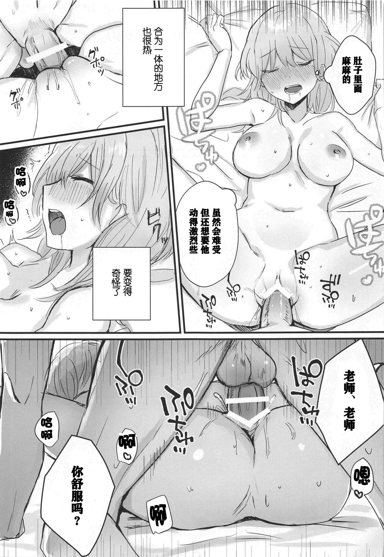 Sensei no Hatena - What the professor doesn't know 20