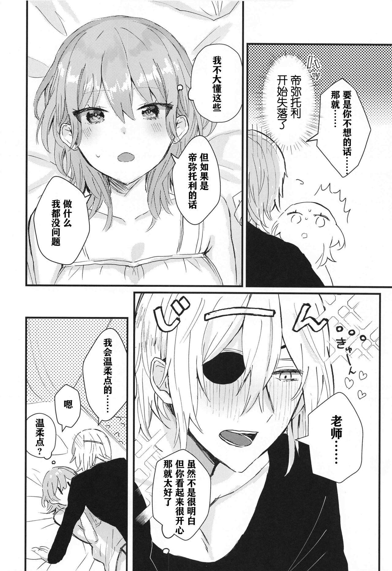Sensei no Hatena - What the professor doesn't know 5