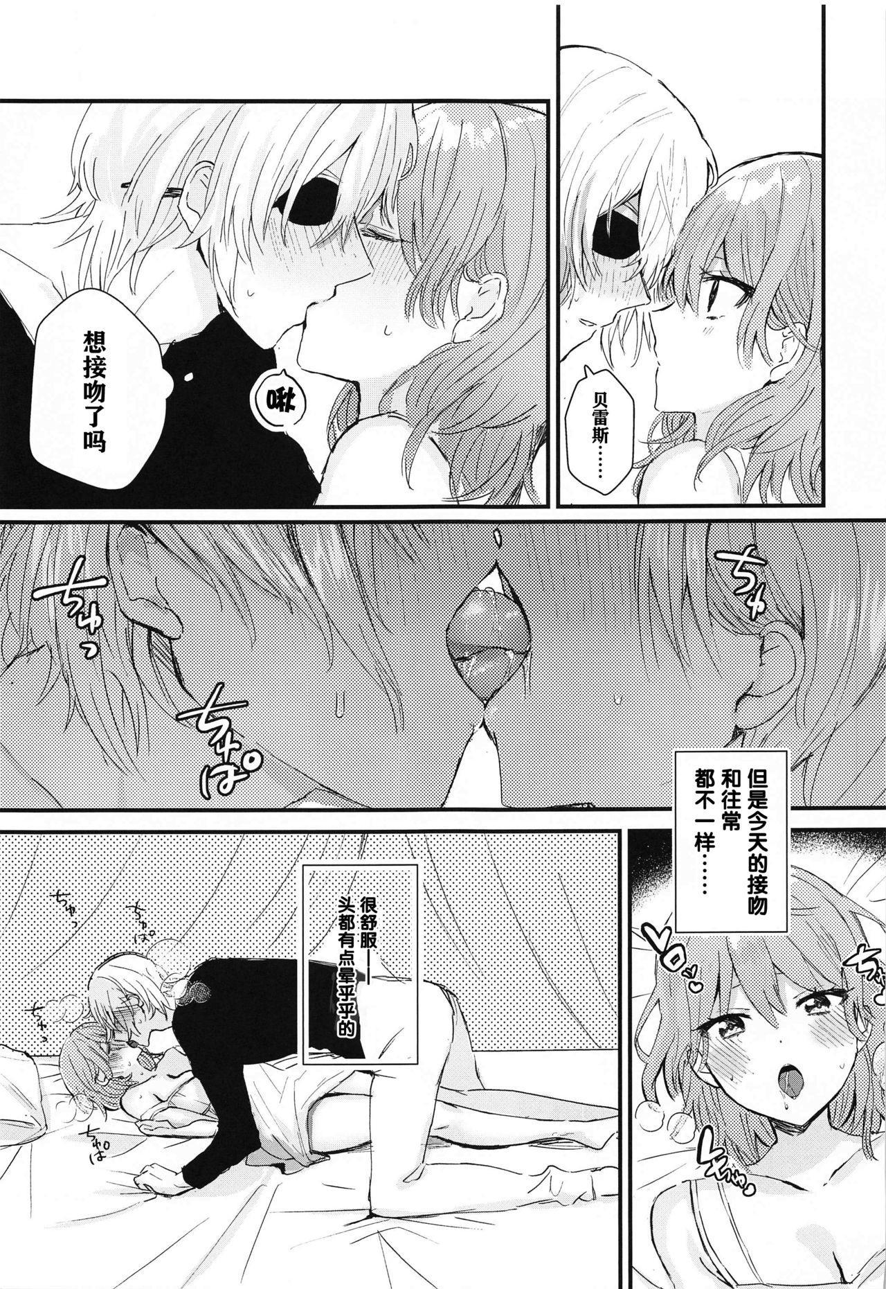 Sensei no Hatena - What the professor doesn't know 6