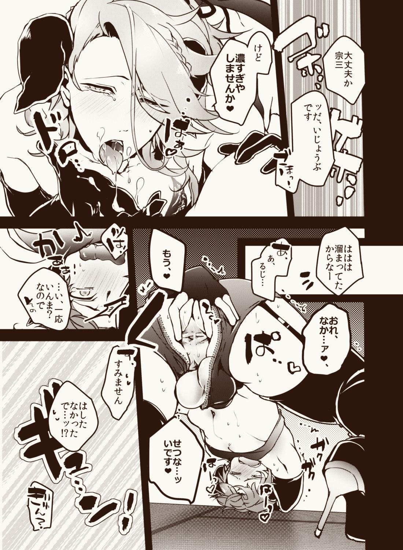 Inma Suki no omo o Iyashitai Oda-da Halloween 11