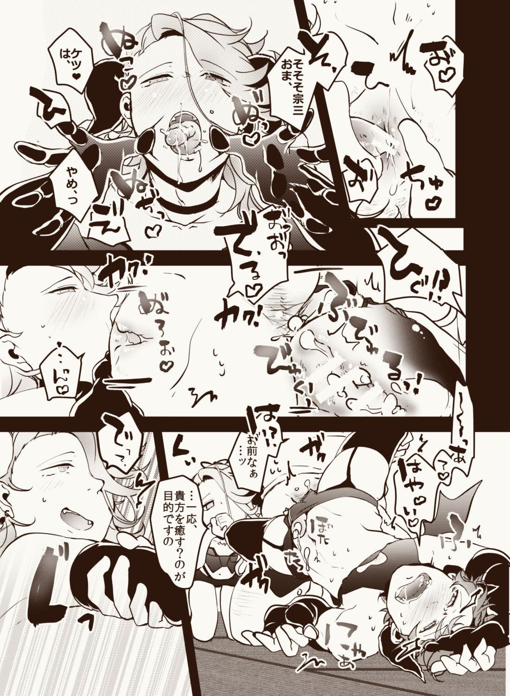 Inma Suki no omo o Iyashitai Oda-da Halloween 13