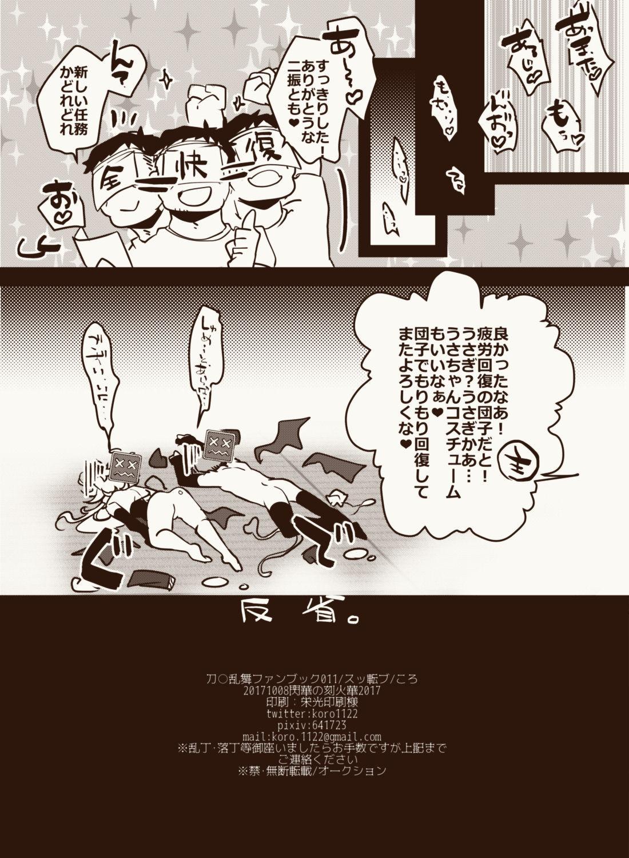 Inma Suki no omo o Iyashitai Oda-da Halloween 16