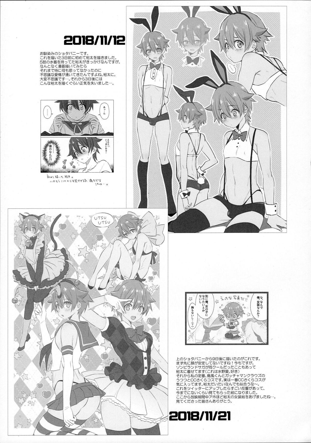 Stop!! Hibiki-kun! 21