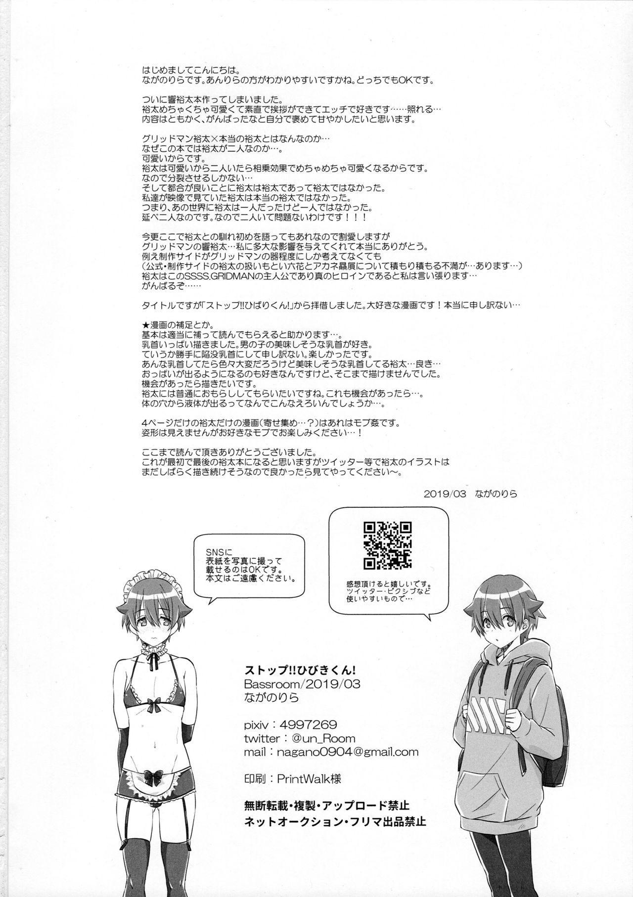 Stop!! Hibiki-kun! 28
