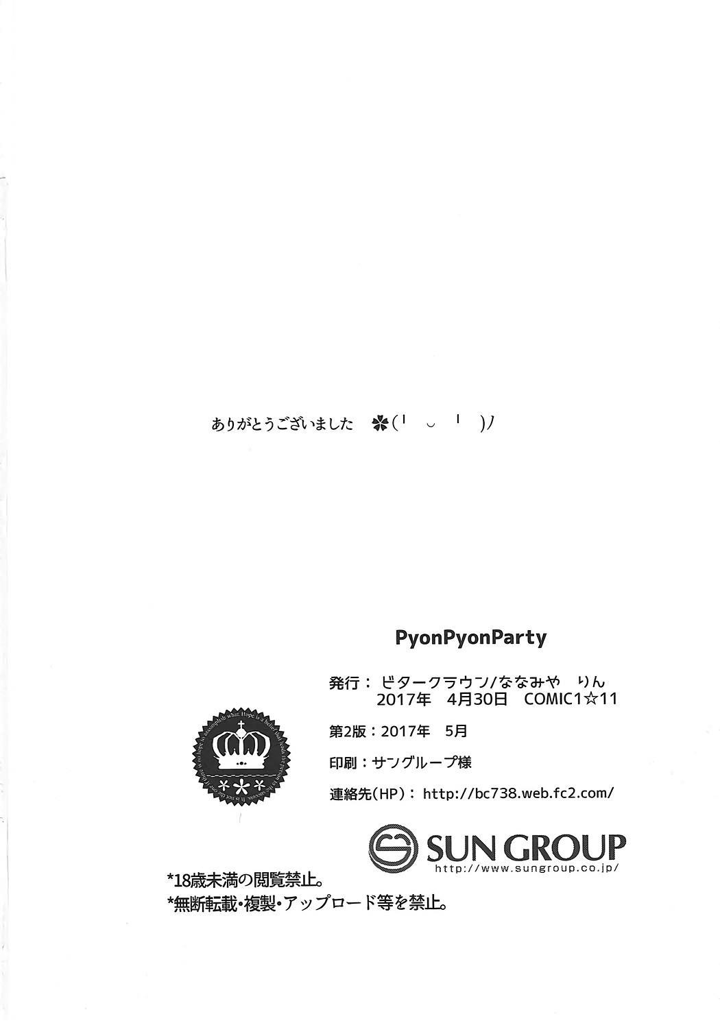 PyonPyonParty 12