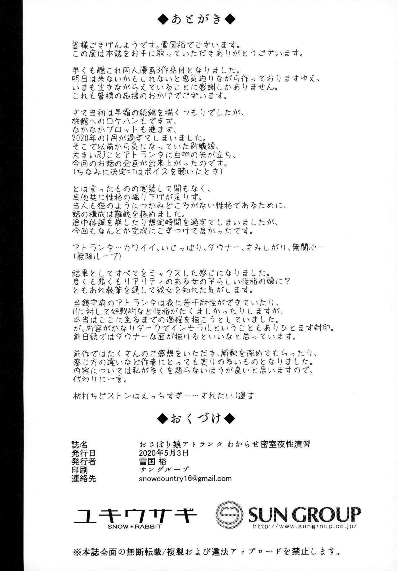 Osabori Musume Atlanta Wakarase Misshitsu Yasei Enshuu 24