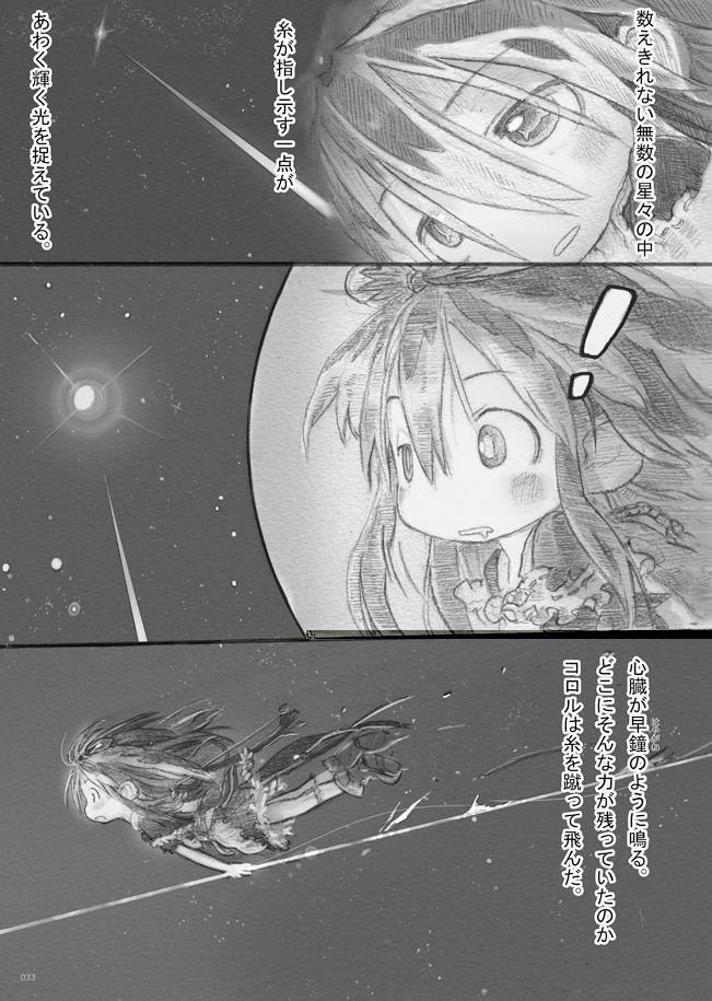 From Star Strings 32