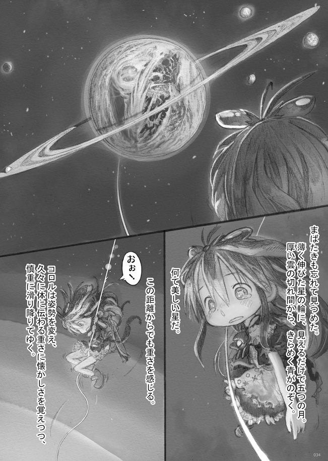 From Star Strings 33