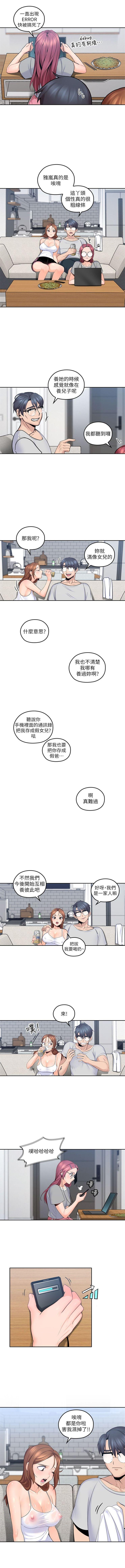 (週4)親愛的大叔 1-39 中文翻譯(更新中) 53