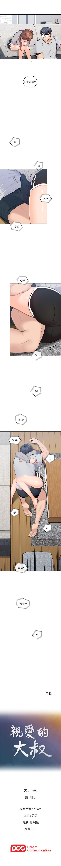(週4)親愛的大叔 1-39 中文翻譯(更新中) 98